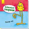 Книга Неймовірні тварини : Полічи-но! (укр)