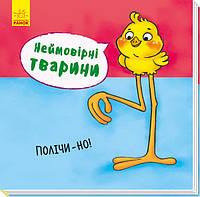 Книга Неймовірні тварини : Полічи-но! (укр), фото 1