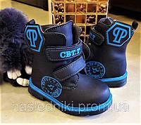 Зимние детские ботинки для мальчика.24-26рр