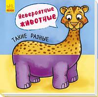 Книга Невероятные животные: Такие разные (рус), фото 1