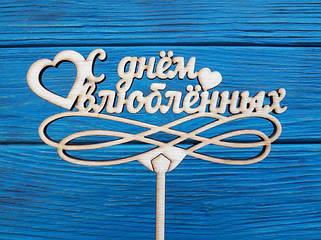 Топперы на День святого Валентина. День влюбленных. 14 февраля