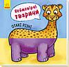 Книга Неймовірні тварини : Отакі різні (укр)