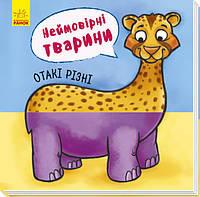 Книга Неймовірні тварини : Отакі різні (укр), фото 1