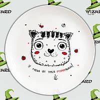 Дизайнерская тарелка У меня від тебе мурашки
