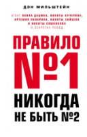 Правило №1 - никогда не быть №2: агент Павла Дацюка, Никиты Кучерова, Артемия Панарина, Никиты Зайцева