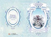 БРБ 107 открытка с конвертом