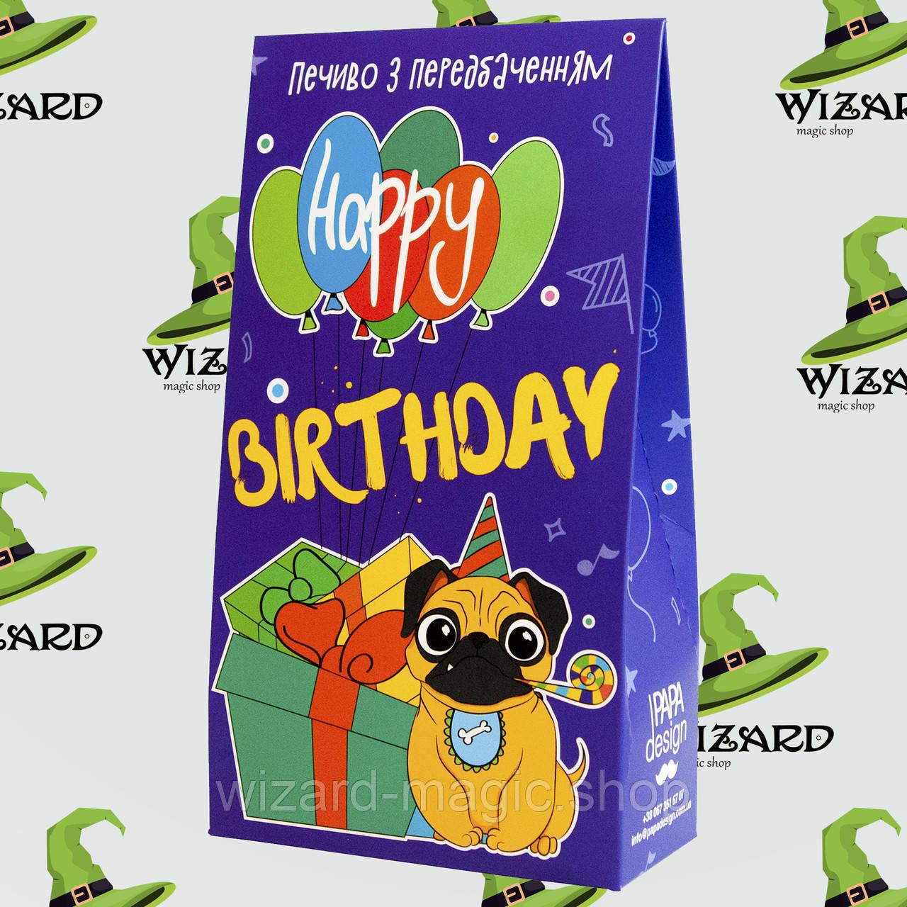 Печенье с предсказанием Birthday (набор 5шт)