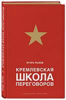 Кремлевская школа переговоров. Игорь Рызов (подарочная)