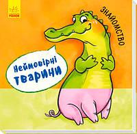 Книга Неймовірні тварини : Знайомство (укр), фото 1