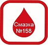 Налив Смазка 158