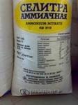 Аммиачная селитра N34,4 ЧеркассыАзот мешки 50кг, Б/Б,  цена с доставкой в хозяйство