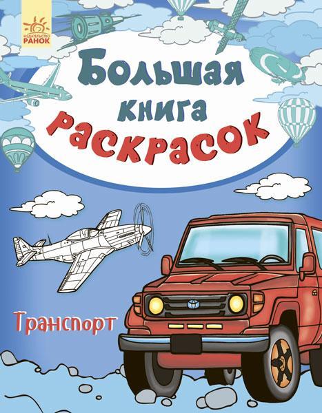 Большая книга раскрасок: Транспорт (рус)