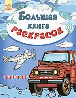 Большая книга раскрасок: Транспорт (рус), фото 1