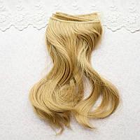 Волосы для Кукол Трессы Крупная Волна СВЕТЛО-РУСЫЕ 25 см