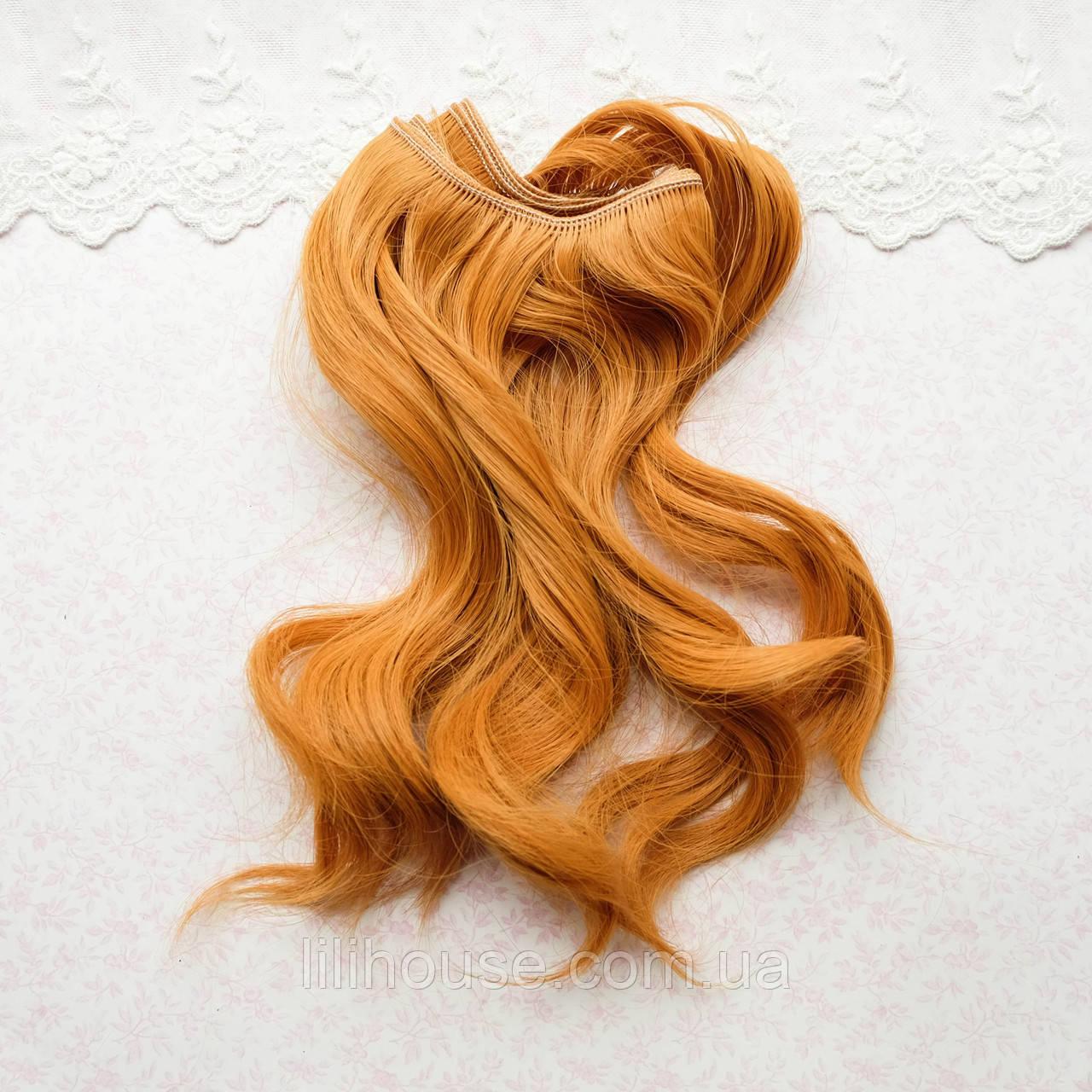 Волосы для Кукол Трессы Крупная Волна КАРАМЕЛЬ 25 см