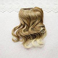 Волосы для кукол в трессах легкая волна, омбре русые с блондом - 25 см