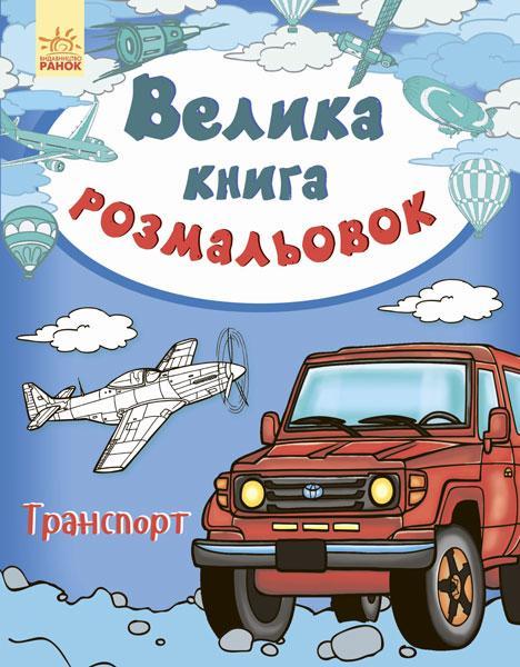 Велика книга розмальовок: Транспорт (укр)