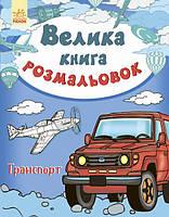 Велика книга розмальовок: Транспорт (укр), фото 1
