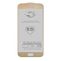 Защитное стекло 5D Full Glue для Samsung Galaxy J5 (2017) SM-J530F Gold (Screen Protector 0,3 мм)