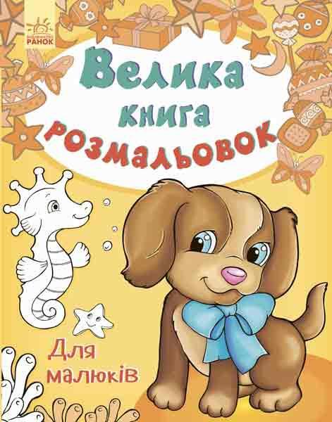 Велика книга розмальовок: Для малюків (укр)