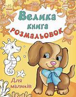 Велика книга розмальовок: Для малюків (укр), фото 1