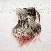 Волосы для Кукол Трессы Крупная Волна Омбре СЕРЫЕ с РОЗОВЫМ 25 см