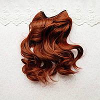 Волосы для кукол в трессах легкая волна, медные - 15 см
