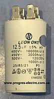 Рабочий конденсатор 12,5 мкФ