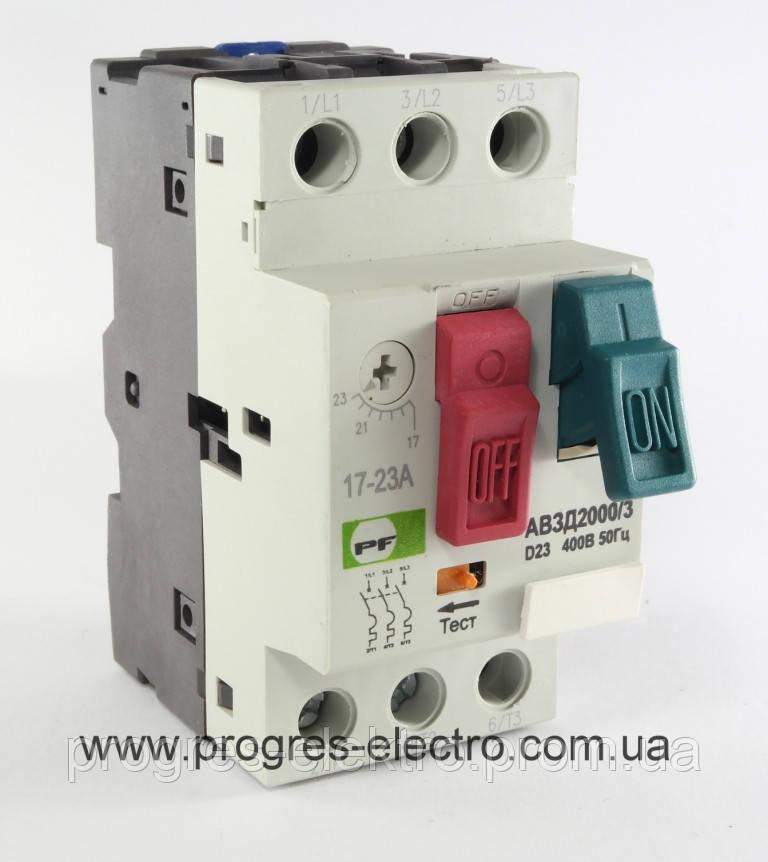Автомат защиты двигателя АВЗД2000/3 20-25А