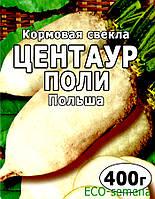 Семена Свекла кормовая Центаур Поли, Польша / 400 г