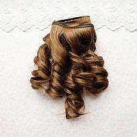 Волосы для Кукол Трессы Крупная Волна СВЕТЛЫЙ КАШТАН 25 см