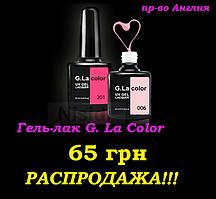 Гель лак g.la color РАСПРОДАЖА 52 грн