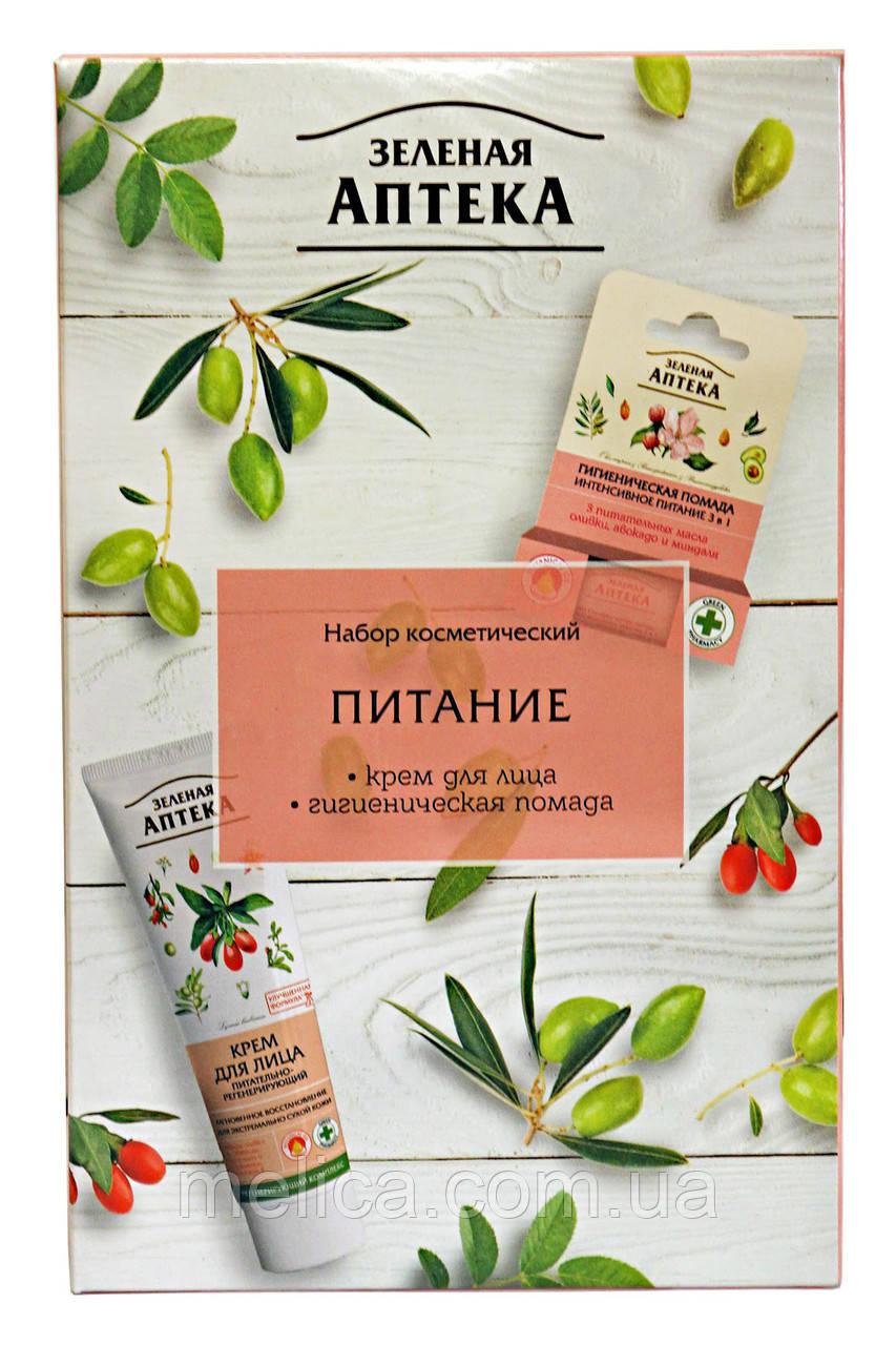 Косметический набор Зеленая Аптека Питание (крем для лица+гигиеническая помада)
