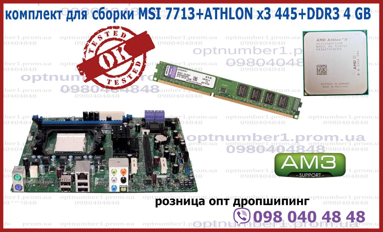 Комплект для апгрейда MSI MS-7713, x3 445, ddr3 4 гб