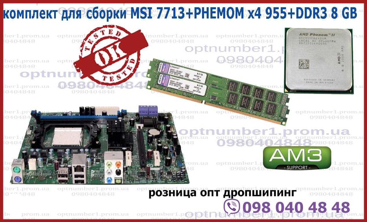 Комплект для апгрейда компьютера MSI 7713,phenom x4 955,ddr3 8 гб