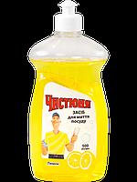 Бальзам для мытья посуды «Лимон» Чистюня 500мл