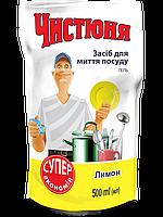 """Средство для мытья посуды Чистюня """"Лимон"""" 500 мл дой-пак"""