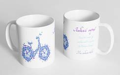 Чашки для рідних та близьких