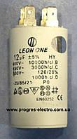 Рабочий конденсатор 12 мкФ