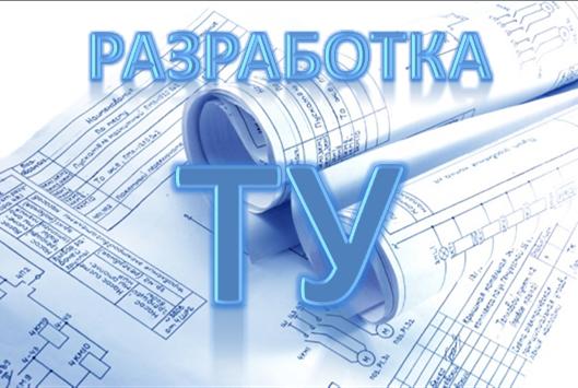 Разработка и экспертиза технических условий (ТУ) и ДСТУ на производство стройматериалов и изделий