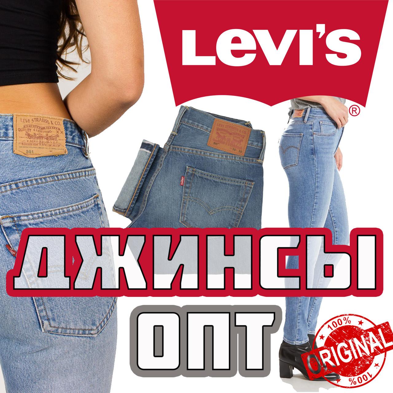 Джинсы Levi's женские 501ct 311 314 711 серии Оригинал