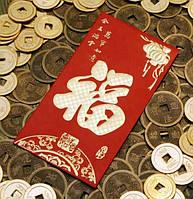 9040116 Конверт для денег красный с объёмным золотым тиснением №6 Счастье, благополучие и радость.