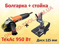 Болгарка ТехАс TA-01-421