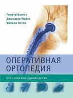 Бриггс Т., Майлз Дж., Астон У. Оперативная ортопедия. Стенморское руководство