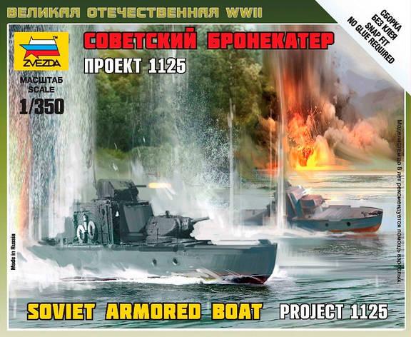 Радянський бронекатер проект 1125. 1/350 ZVEZDA 6164, фото 2