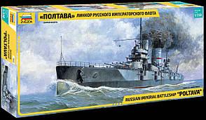 """Линкор """"ПОЛТАВА"""". Сборная модель военного корабля. 1/350 ZVEZDA 9060"""