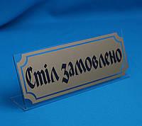 Табличка Стол заказан односторонняя, фото 1