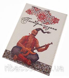 9380000 Обложка на Паспорт Козака №1