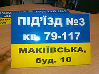 Табличка на подьезд
