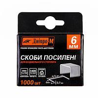 Скобы усиленные для строительного степлера Дніпро-М 11,3*0,7*6 мм